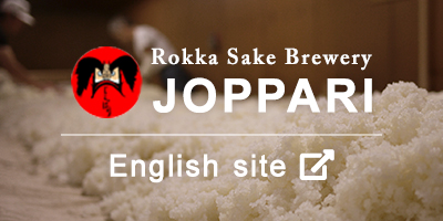 Rokka Sake Brewery English site